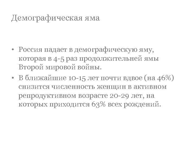 Демографическая яма • Россия падает в демографическую яму, которая в 4 -5 раз продолжительней