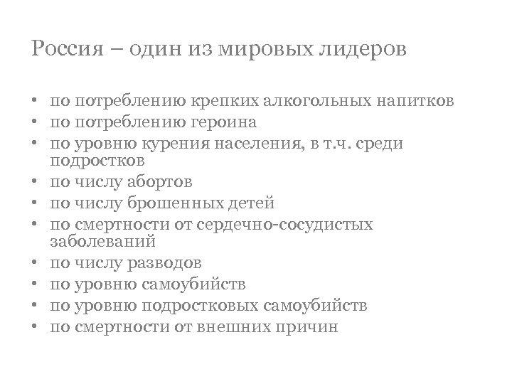 Россия – один из мировых лидеров • по потреблению крепких алкогольных напитков • по