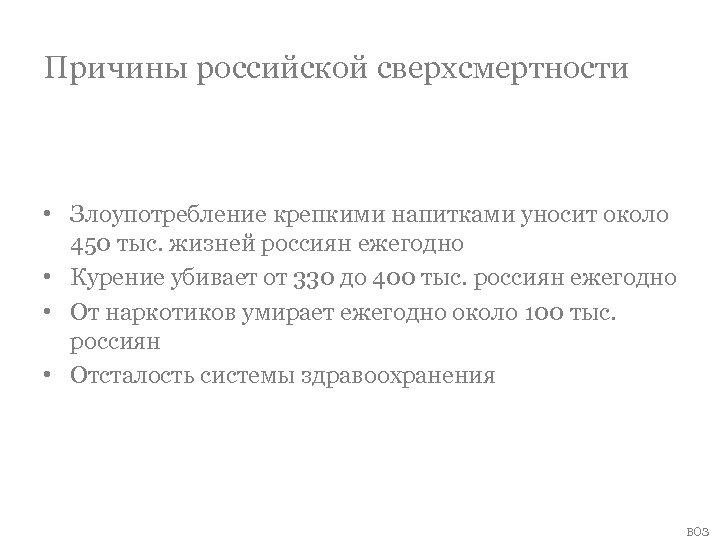 Причины российской сверхсмертности • Злоупотребление крепкими напитками уносит около 450 тыс. жизней россиян ежегодно