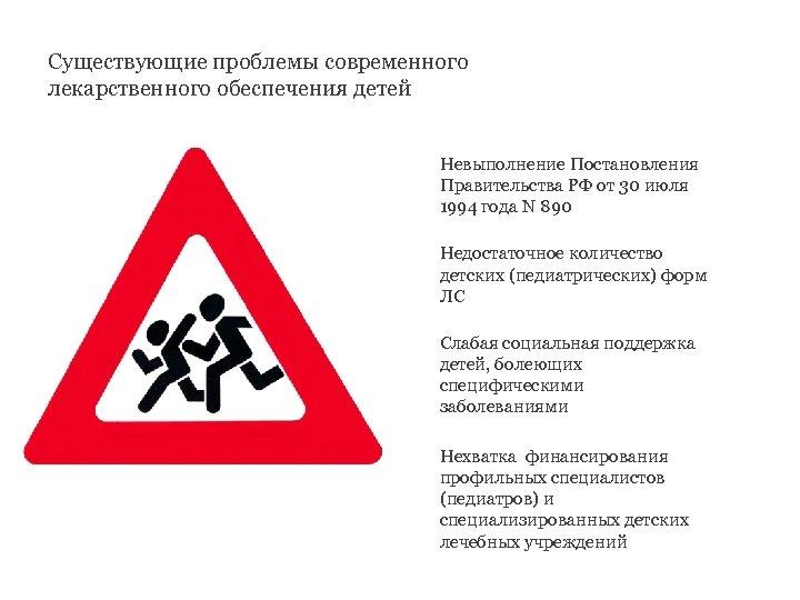 Существующие проблемы современного лекарственного обеспечения детей Невыполнение Постановления Правительства РФ от 30 июля 1994