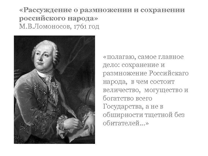 «Рассуждение о размножении и сохранении российского народа» М. В. Ломоносов, 1761 год «полагаю,