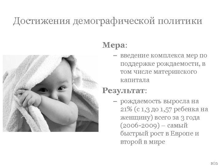 Достижения демографической политики Мера: – введение комплекса мер по поддержке рождаемости, в том числе
