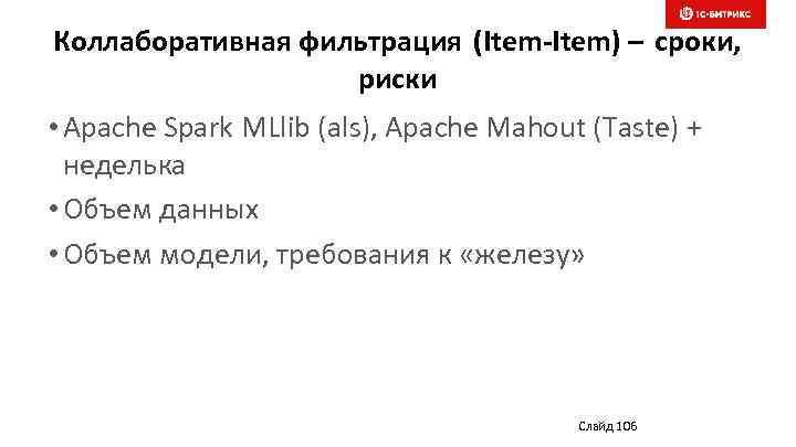 Коллаборативная фильтрация (Item-Item) – сроки, риски • Apache Spark MLlib (als), Apache Mahout (Taste)