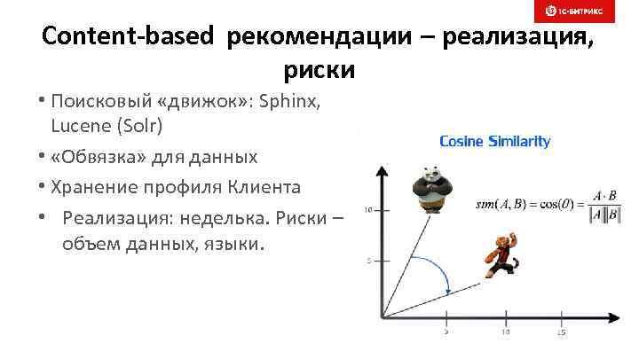 Content-based рекомендации – реализация, риски • Поисковый «движок» : Sphinx, Lucene (Solr) • «Обвязка»