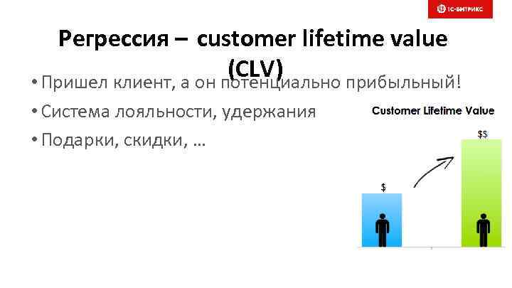 customer lifetime value and return on marketing The authors evaluate the usefulness of customer lifetime value (clv) as a metric for customer selection and marketing resource allocation by developing a dynamic framework that enables managers to maintain or improve customer relationships proactively through marketing contacts across various channels and to maximize clv simultaneously.