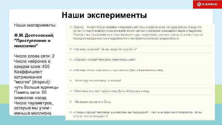 Наши эксперименты: Ф. М. Достоевский,