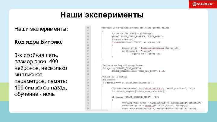 Наши эксперименты: Код ядра Битрикс 3 -х слойная сеть, размер слоя: 400 темы доклада