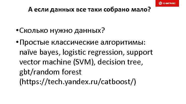 А если данных все таки собрано мало? • Сколько нужно данных? • Простые классические