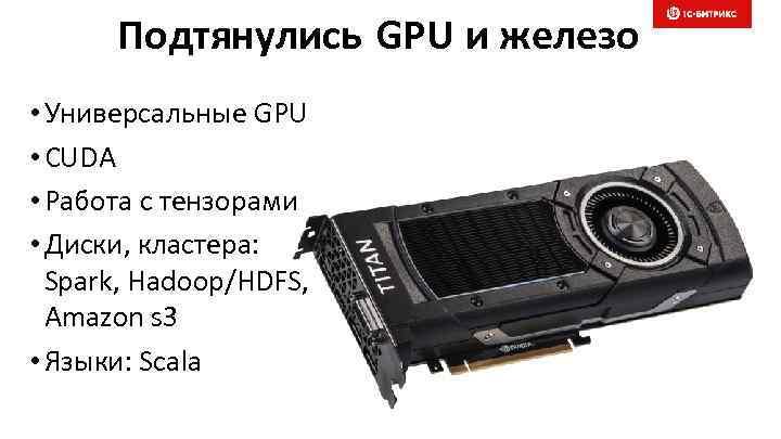 Подтянулись GPU и железо • Универсальные GPU • CUDA • Работа с тензорами •