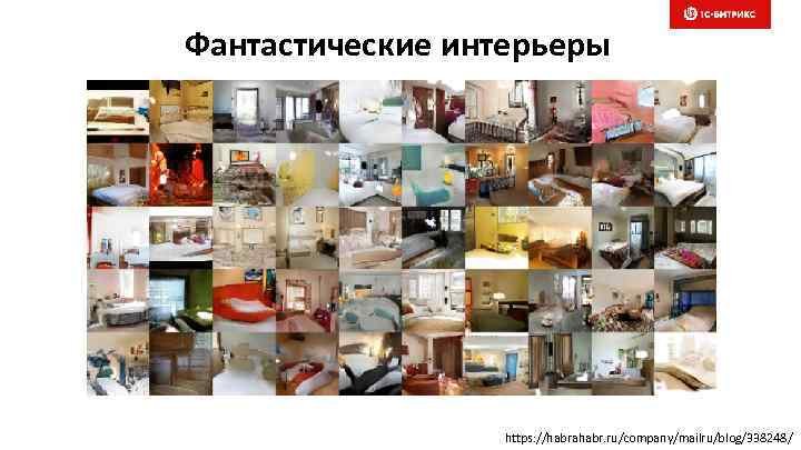 Фантастические интерьеры https: //habrahabr. ru/company/mailru/blog/338248/