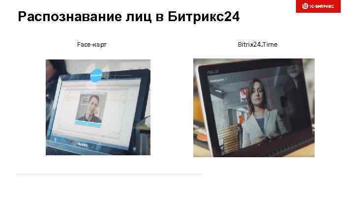 Распознавание лиц в Битрикс24 Face-карт Bitrix 24. Time
