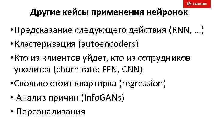 Другие кейсы применения нейронок • Предсказание следующего действия (RNN, …) • Кластеризация (autoencoders) •