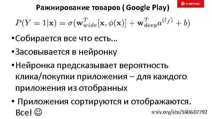 Ражнирование товаров ( Google Play) • Собирается все что есть… • Засовывается в нейронку