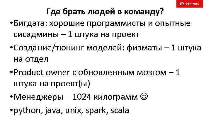 Где брать людей в команду? • Бигдата: хорошие программисты и опытные сисадмины – 1