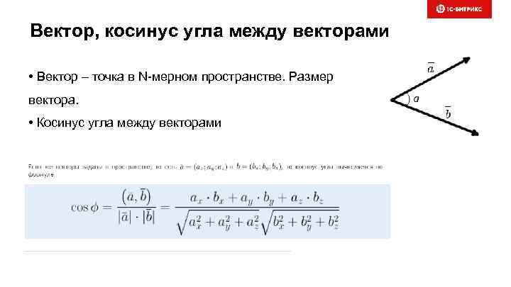 Вектор, косинус угла между векторами • Вектор – точка в N-мерном пространстве. Размер вектора.