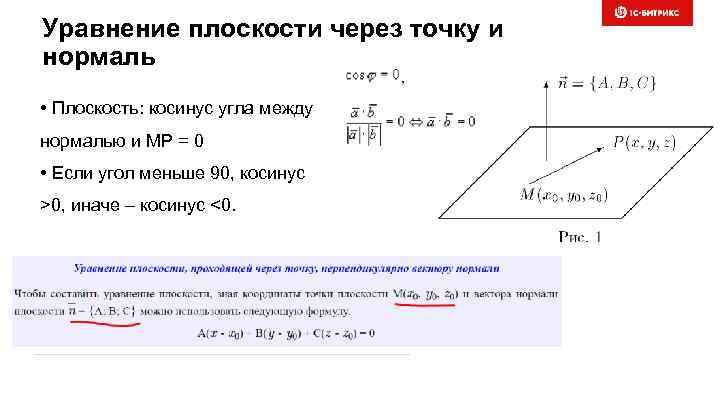 Уравнение плоскости через точку и нормаль • Плоскость: косинус угла между нормалью и MP