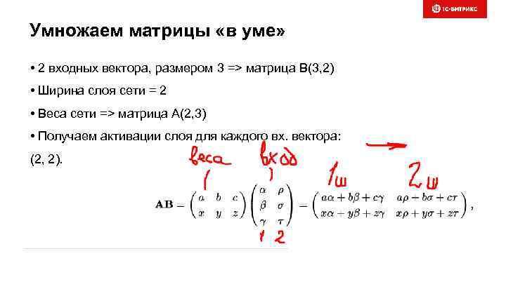 Умножаем матрицы «в уме» • 2 входных вектора, размером 3 => матрица B(3, 2)