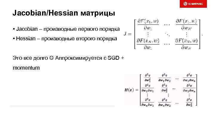 Jacobian/Hessian матрицы • Jacobian – производные первого порядка • Hessian – производные второго порядка