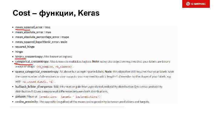 Cost – функции, Keras