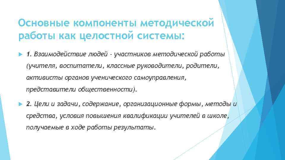 Основные компоненты методической работы как целостной системы: 1. Взаимодействие людей - участников методической работы