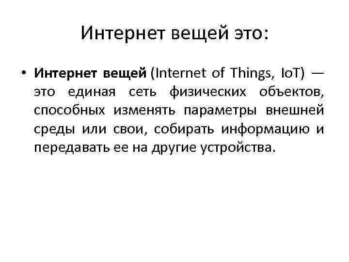 Интернет вещей это: • Интернет вещей (Internet of Things, Io. T) — это единая