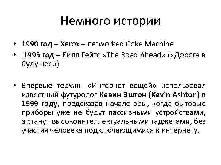 Немного истории • 1990 год – Xerox – networked Coke Machine • 1995 год