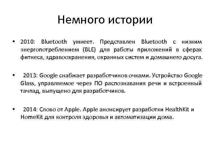 Немного истории • 2010: Bluetooth умнеет. Представлен Bluetooth с низким энергопотреблением (BLE) для работы