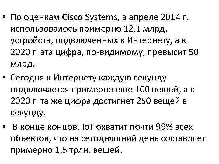 • По оценкам Cisco Systems, в апреле 2014 г. использовалось примерно 12, 1