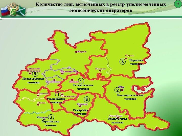 Количество лиц, включенных в реестр уполномоченных экономических операторов 3 Пермская таможня 9 Нижегородская таможня