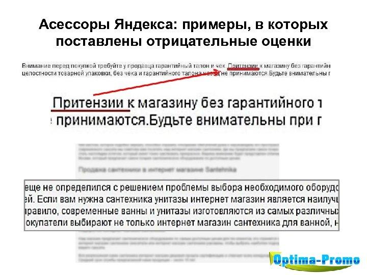 Асессоры Яндекса: примеры, в которых поставлены отрицательные оценки