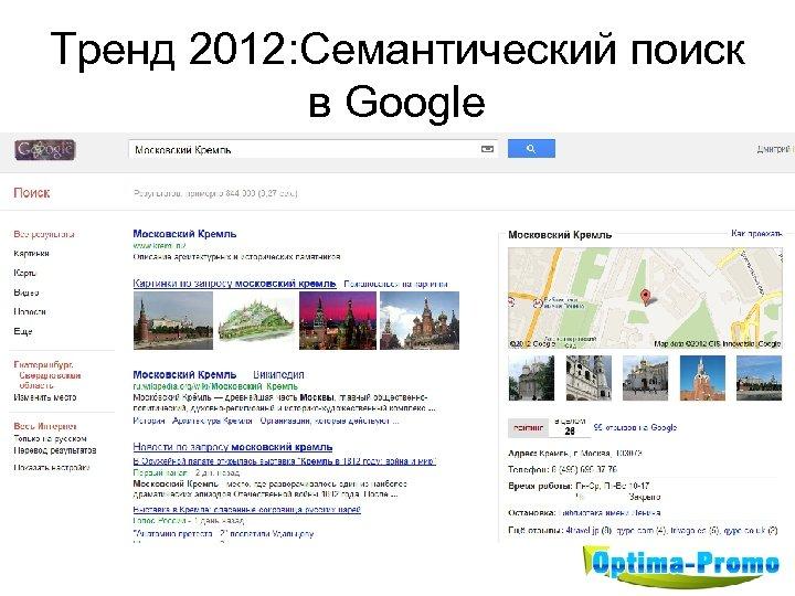 Тренд 2012: Семантический поиск в Google