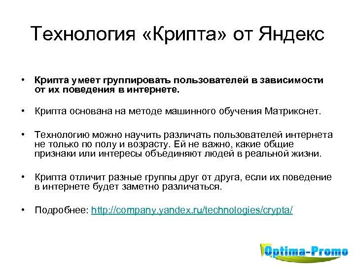Технология «Крипта» от Яндекс • Крипта умеет группировать пользователей в зависимости от их поведения