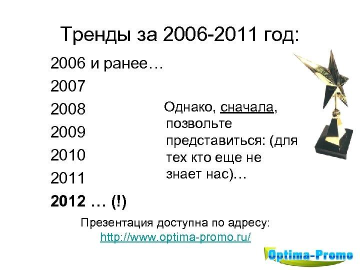 Тренды за 2006 -2011 год: 2006 и ранее… 2007 Однако, сначала, 2008 позвольте 2009