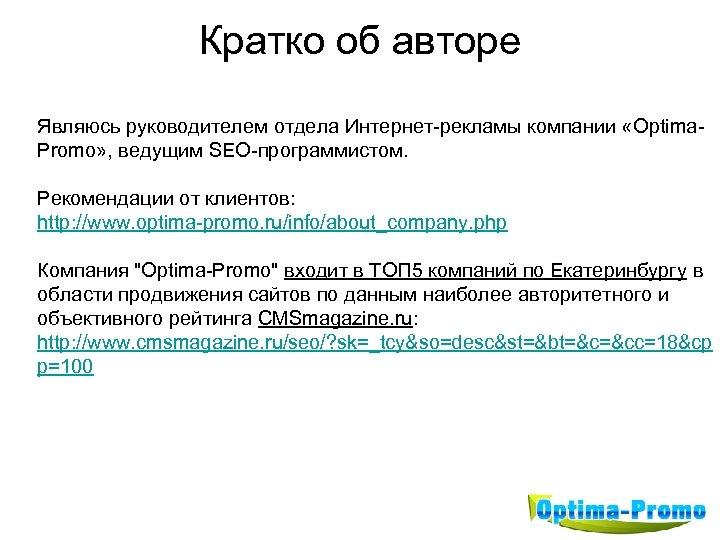 Кратко об авторе Являюсь руководителем отдела Интернет-рекламы компании «Optima. Promo» , ведущим SEO-программистом. Рекомендации