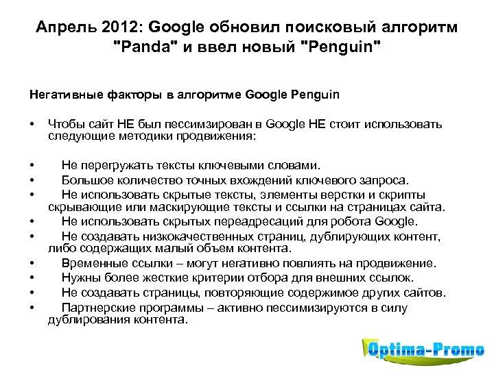 Апрель 2012: Google обновил поисковый алгоритм