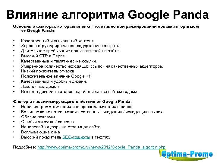 Влияние алгоритма Google Panda Основные факторы, которые влияют позитивно при ранжировании новым алгоритмом от