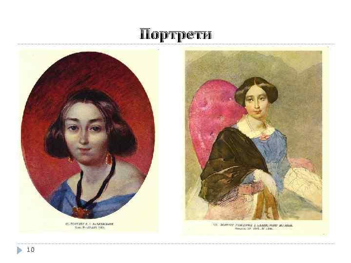 Портрети 10