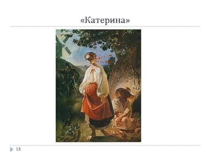 «Катерина» 13