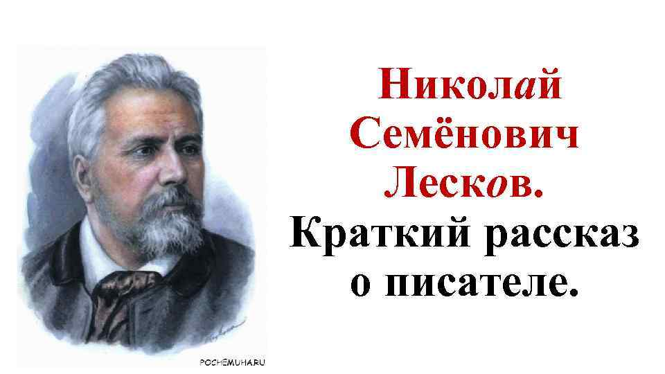 Николай Семёнович Лесков. Краткий рассказ о писателе.