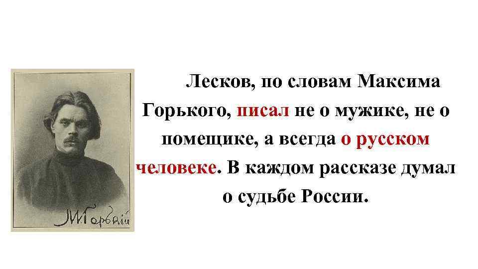 Лесков, по словам Максима Горького, писал не о мужике, не о помещике, а всегда