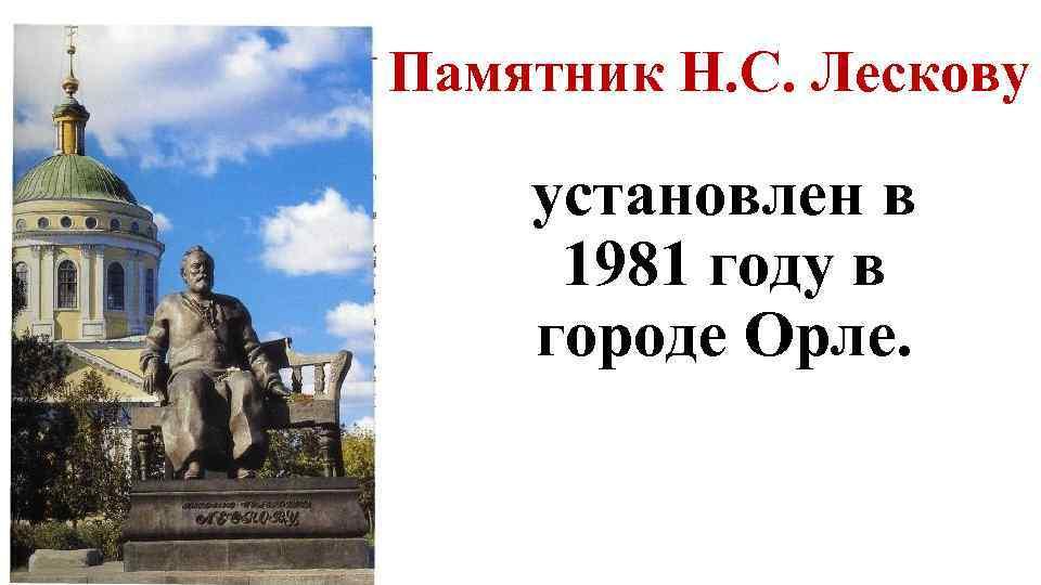 Памятник Н. С. Лескову установлен в 1981 году в городе Орле.