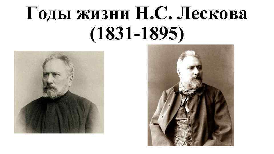Годы жизни Н. С. Лескова (1831 -1895)