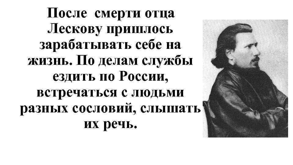 После смерти отца Лескову пришлось зарабатывать себе на жизнь. По делам службы ездить