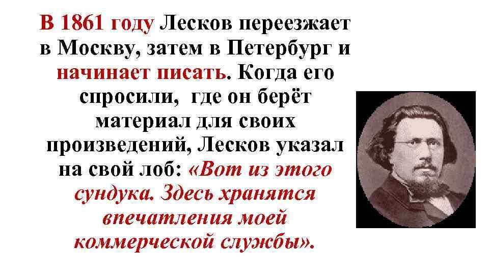 В 1861 году Лесков переезжает в Москву, затем в Петербург и начинает писать.