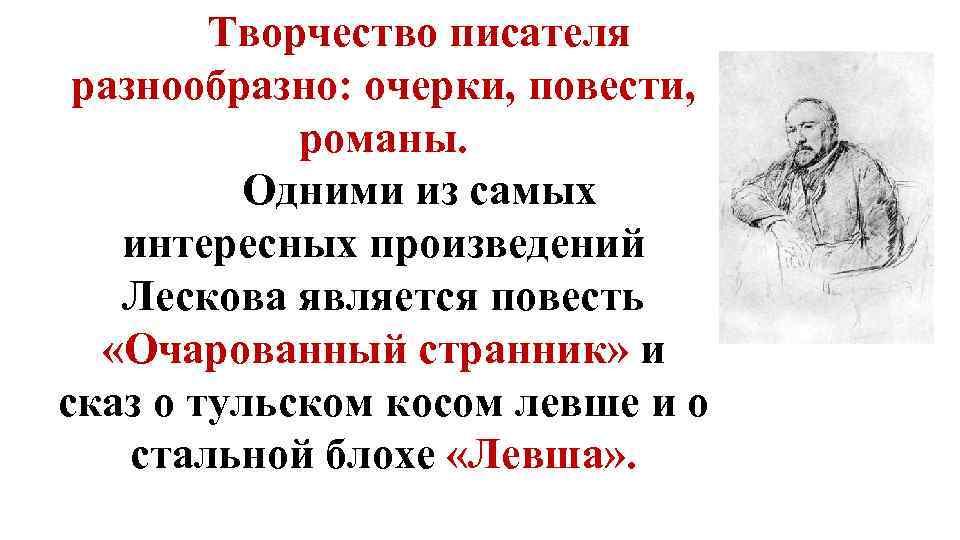 Творчество писателя разнообразно: очерки, повести, романы. Одними из самых интересных произведений Лескова является повесть