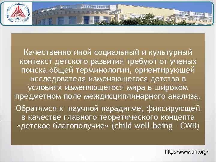 Качественно иной социальный и культурный контекст детского развития требуют от ученых поиска общей терминологии,