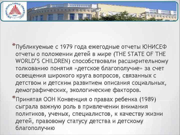 *Публикуемые с 1979 года ежегодные отчеты ЮНИСЕФ отчеты о положении детей в мире (THE
