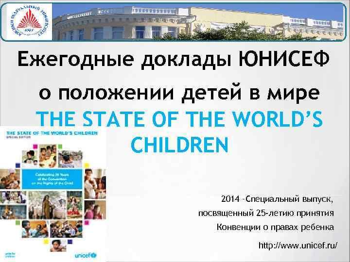 Ежегодные доклады ЮНИСЕФ о положении детей в мире THE STATE OF THE WORLD'S CHILDREN