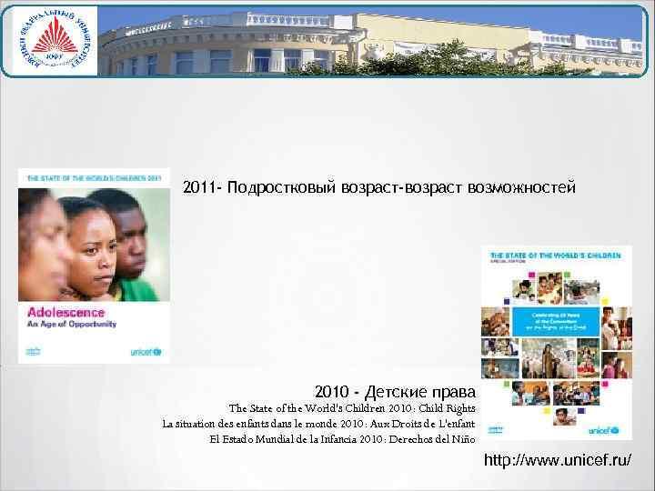2011 - Подростковый возраст-возраст возможностей 2010 - Детские права The State of the World's