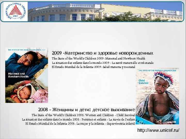 2009 -Материнство и здоровье новорожденных The State of the World's Children 2009: Maternal and